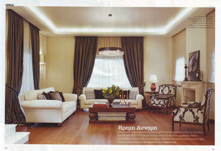 living room -σαλόνι