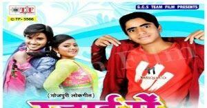 Rajaai mein Raja Aai Anand premi new bhojpuri album download http://ift.tt/2lqFQQj  Rajaai mein Raja Aai Anand premi  Saat go eyar rakhi new bhojpuri song download  Saiya khala shilajeet new bhojpuri mp3 download