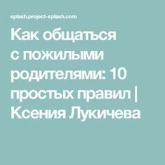 Как общаться спожилыми родителями: 10 простых правил   Ксения Лукичева