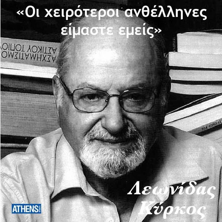 Leonidas Kyrkos ( 12 Oct.1924 - 28 Aug.2011 ) was a Greek politician of the Left , and was several times elected MP. He was president of CPG Domestic and Greek Left