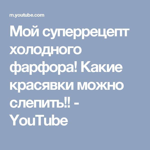 Мой суперрецепт холодного фарфора! Какие красявки можно слепить!! - YouTube