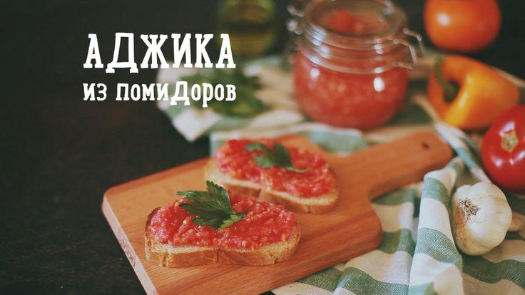 Аджика из помидоров [Рецепты Bon Appetit]  Аджика - острая пастообразная приправа из овощей и специй. Приправа хороша к мясным, рыбным блюдам, ею можно заправлять готовые супы и овощные салаты или есть просто в прикуску с бутербродом)  #adjika #tasty #food