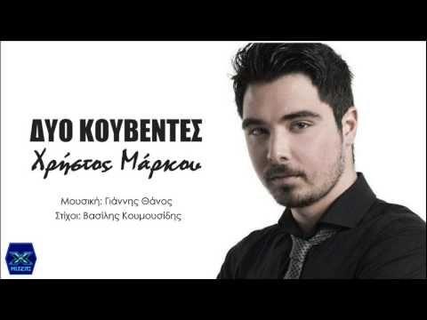 Duo Kouvedes - Xristos Markou || Δυο Κουβέντες - Χρήστος Μάρκου