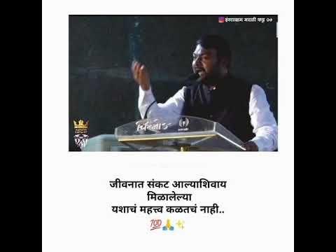 Motivation Speech Marathi Status Marathi Love Motivation Hindi Youtube In 2020 Motivation Speech Myself Status
