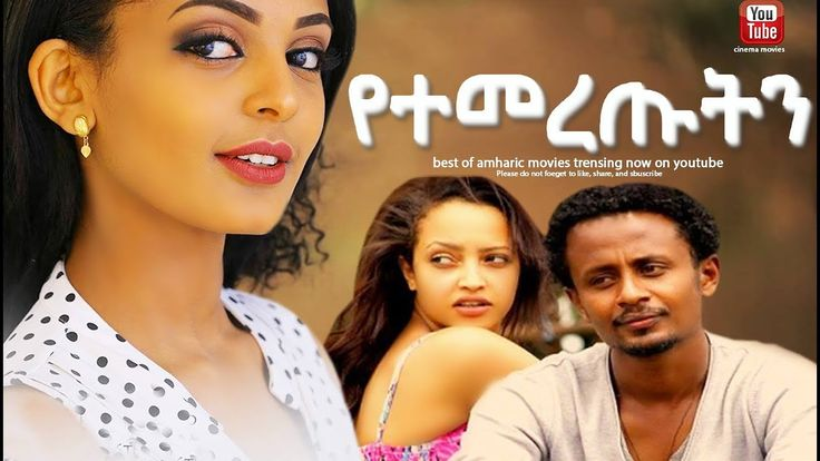 አሳዛኝ-ጀብድ-full-ethiopian-movie-2017-amharic-drama-2017