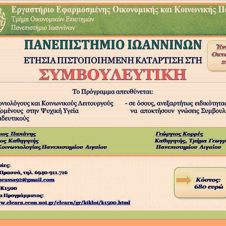 Αιτήσεις μέχρι 15 Οκτωβρίου