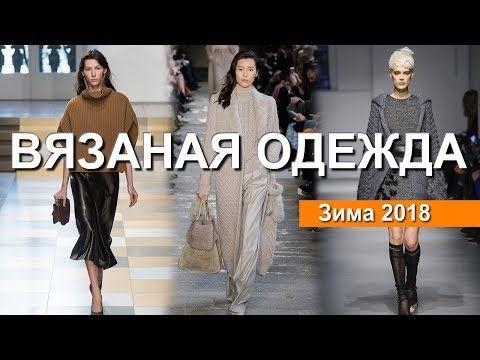 Вязаная одежда на зиму 2018. Обзор теплых вещей 🔴 Женская мода - YouTube