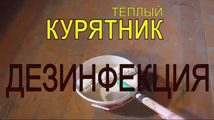 🎥  ☭ КУРЯТНИК  ДЕЗИНФЕКЦИЯ / Тёплый курятник для кур несушек