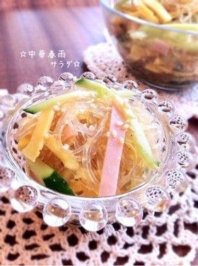 ☆中華春雨サラダ☆ by ☆栄養士のれしぴ☆ [クックパッド] 簡単おいしいみんなのレシピが264万品