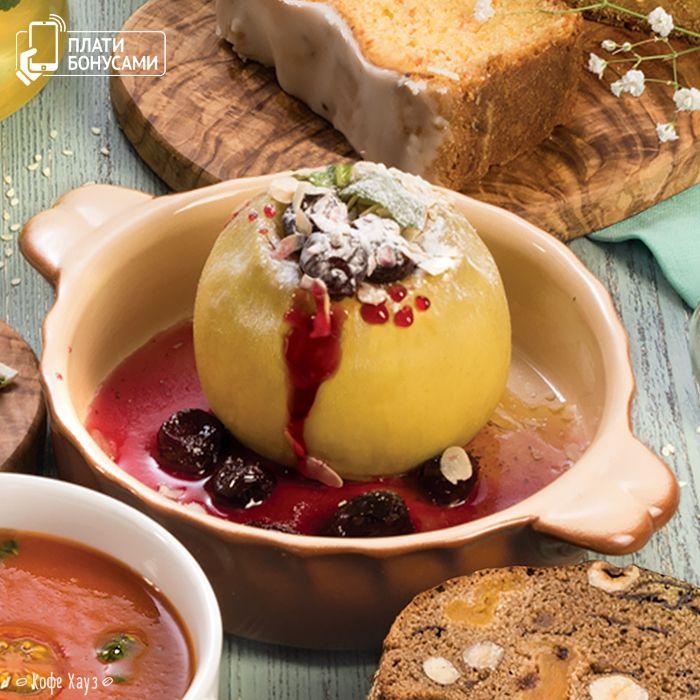 Если хочется вечером десерта, пусть он будет таким же полезным как наше Печёное яблоко с вишневым вареньем и медом  Можно и в пост!  #пост #десерт #кофехауз #вкусно #полезно