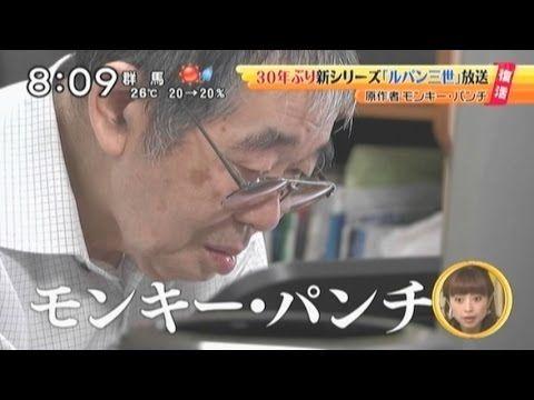 【ルパン三世】新テレビシリーズ 【モンキーパンチ】インタビュー