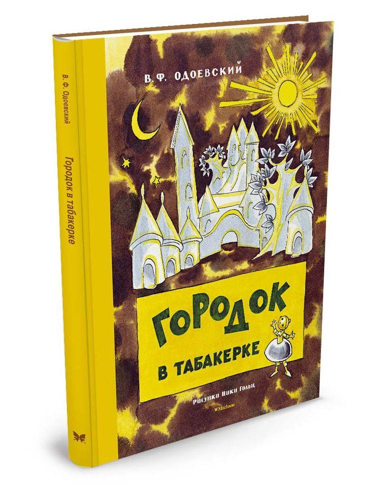 картинки обложек книги одоевский городок в табакерке функарго обзор данном