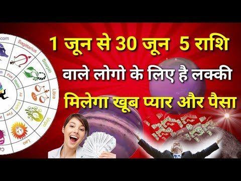 1 जून से 30 जून इन 5 राशि वाले लोगो को मिलेगा खूब प्यार और पैसा ! astrology in hindi horoscope horoscope…