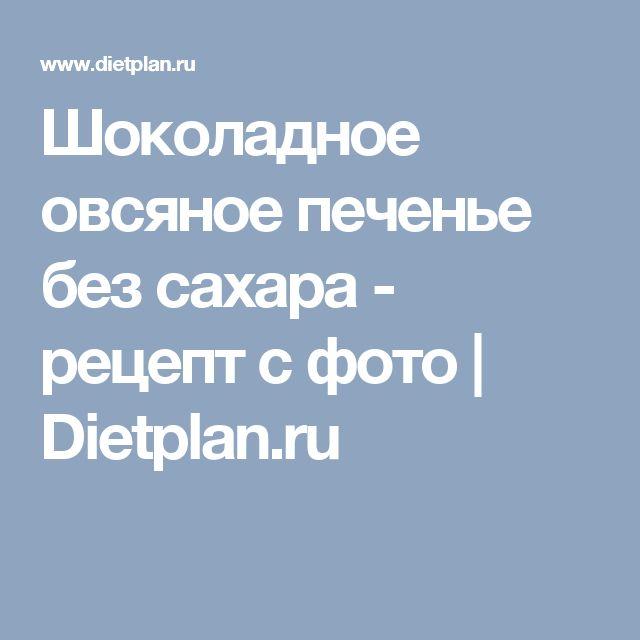 Шоколадное овсяное печенье без сахара - рецепт с фото | Dietplan.ru