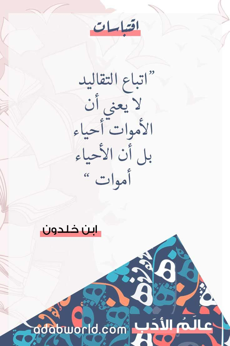 اجمل ما قال ابن خلدون اتباع التقاليد عالم الأدب Fabulous Quotes Book Quotes Funny Quotes
