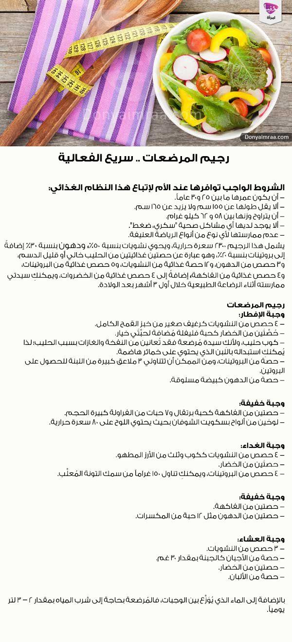 #رجيم #حمية #نظام_غذائي #برنامج_غذائي #خسارة_وزن #رشاقة #رضاعة  #دنيا_امرأة #كويت #كويتيات #كويتي #دبي #الامارات #السعودية #قطر #kuwait #doha #dubai #saudi  #bahrain #egypt #egyptian #Kuwait #kuwaitcity