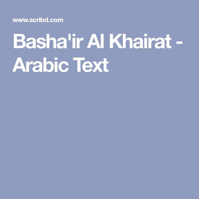 Basha'ir Al Khairat - Arabic Text