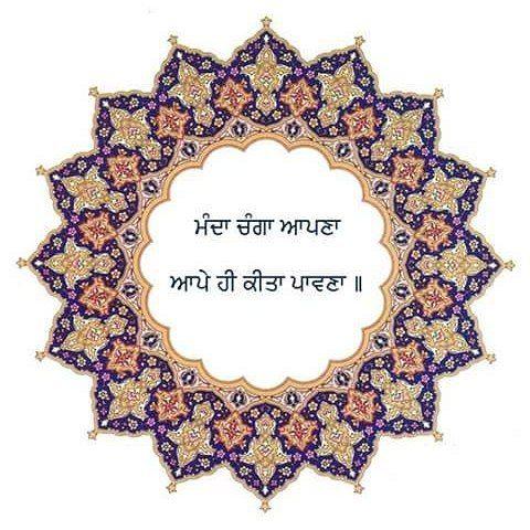 ਹਰੇਕ ਜੀਵ ਨੇ ਆਪੋ ਆਪਣੇ ਕੀਤੇ ਹੋਏ ਚੰਗੇ ਤੇ ਮੰਦੇ ਕਰਮਾਂ ਦਾ ਫਲ ਆਪ ਹੀ ਭੋਗਣਾ ਹੈ । #Action #Reward #BadDeed #GoodDeed #Gurbani #Gurmukhi #Sikhi #sikhism #Singh #Kaur #khalsa