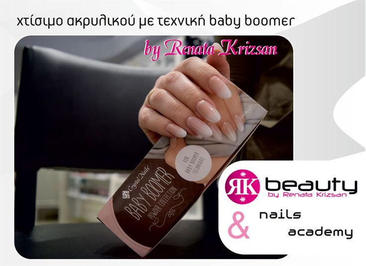 Baby boomer τεχνική... νυφικό νύχι από το RK Beauty
