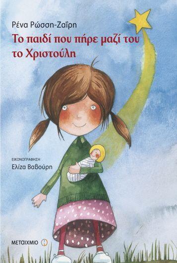 Η ιστορία μιας μικρούλας η οποία παίρνει από τη φάτνη του σχολικού χριστουγεννιάτικου δέντρου το Χριστούλη για να τον προστατέψει.   Μια άμεση και συγκινητική αφήγηση για το θέμα της πίστης, μια υπέροχη χριστουγεννιάτικη ιστορία από την αγαπημένη συγγραφέα των μικρών αναγνωστών, τη Ρένα Ρώσση-Ζαΐρη.