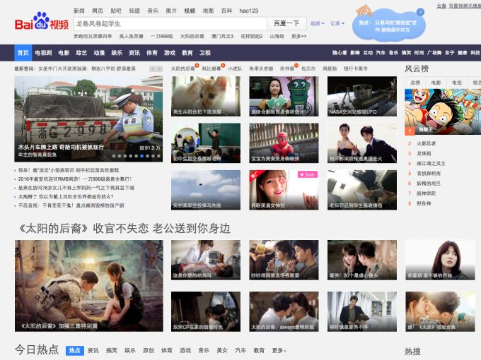 Baidu's video business goes independent and raises $155M from investors - 					  Baidu, China's Google and an Uber investor, has continued its policy of spinning off promising business units. Following the spin-off of its student Q&A app Zuoyebang last September, Baidu Video has gone independent this week and raised RMB 1 billion ($  155 million) in... | http://wp.me/p5qhzU-hed | #Tech #News