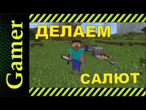 ДЕЛАЕМ САЛЮТ в Майнкрафт ПЕ 0.14.00 на Телефоне Minecraft: Pocket Edition