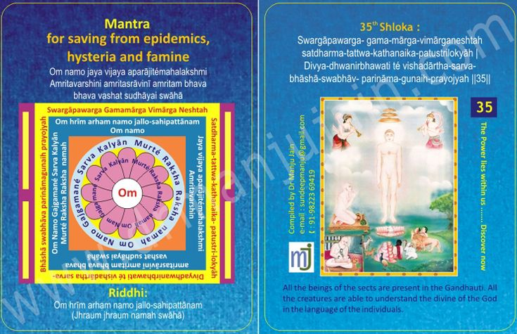 """ ‪#‎Mantra‬ For ‪#‎saving‬ from ‪#‎epidemics‬, hysteria and famine"" in English card. Take Care. For more mantra visit @ http://www.drmanjujain.com"