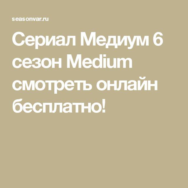 Сериал Медиум 6 сезон Medium смотреть онлайн бесплатно!