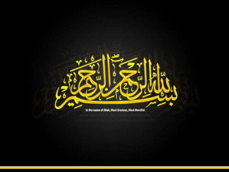 """"""" In the name of Allah """""""