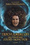 Перси Джексон. Жестокий мир героев и монстров. Начните читать книги Риордан Рик в электронной онлайн библиотеке booksonline.com.ua. Читайте любимые книги с мобильного или ПК бесплатно и без регистрации.