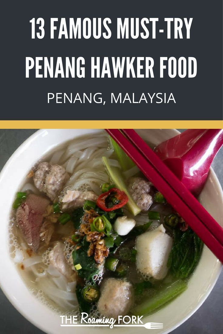 When it comes to the famous must-try Penang hawker food, there is no shortage of quality options available. As a result, the competition is fierce which means the recipes and quality of dishes is outstanding. Hawker Food is one of those things you don't want to miss when you travel to Penang, Malaysia.