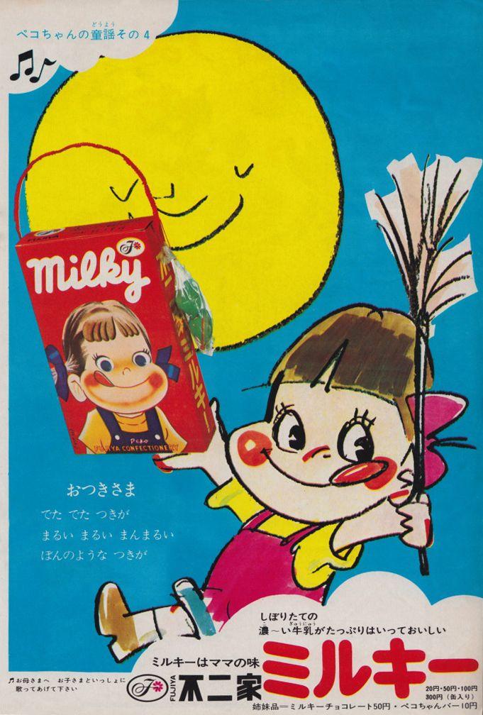 続いてのレトロ広告は、 1970年、不二家「ミルキー」の広告です。 多分、マーカーで描かれた「ペコちゃん」がレアですね、、、 意外に荒いタッチも有りですね、、、しかも、カラフルな色使いのデザインにマッチしてます。。 では、どうぞ。 1970年、よいこより