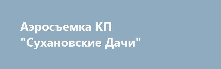 """Аэросъемка КП """"Сухановские Дачи""""  http://srt.ru/portfolio/aerosemka-kp-suhanovskie-dachi/  КЛИЕНТ: ОООМонтос-Дом   КАЧЕСТВО: Full HD, 60 fpsАэросъемка коттеджного поселка """"Сухановские Дачи""""Коптер облетел всю площадь будущего коттеджного поселка с разных ракуров, где вскоре будут расположены 32 дома с участками. После завершения съемок, для видео была подобрана музыка и размещены контакты компании-застройщика.Ролик был размещен на официальном сайте поселка """"Сухановские Дачи"""" с целью…"""