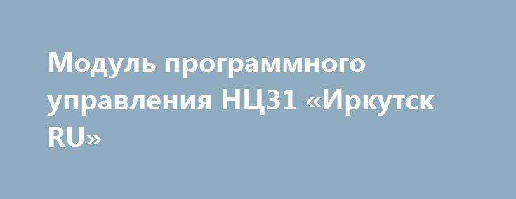 Модуль программного управления НЦ31 «Иркутск RU» http://www.pogruzimvse.ru/doska54/?adv_id=34733  Реализуем, продаём, предлагаем: модуль программного управления НЦ 31 предназначен для ремонта и модернизации УЧПУ Электроника НЦ-31 и имеет следующие преимущества:   — Увеличивается надежность работы УЧПУ и его ремонтопригодность за счет использования современной элементной базы. Значительно снижено энергопотребление по сравнение с оригиналом.   — Для подключения модуля необходимо только…
