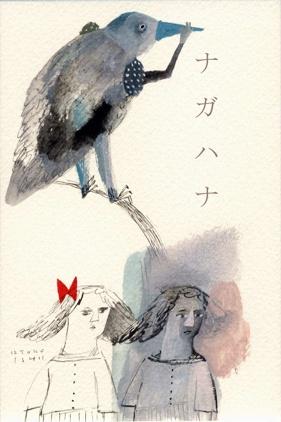 By Ryoko Ishii, 2005.