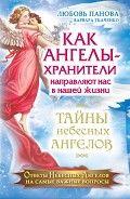 Читайте книгу Как Ангелы-Хранители направляют нас в нашей жизни, Ткаченко Варвара #onlineknigi #книги #буквы #climax