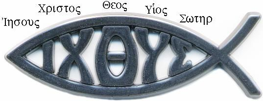 "*** Originally posted April 22, 2011 As a Christian I have always been fond of the Ichthys (simply meaning fish in Greek), the so-called ""Christian Fish"". You see it every where; on car…"