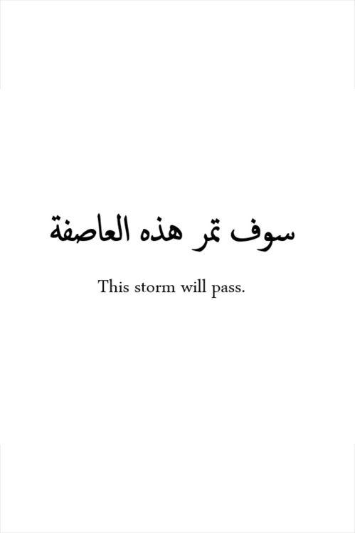 egyptianfromvienna:  Arabic.