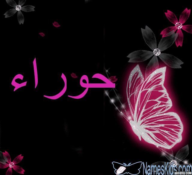 معنى اسم حوراء بالتفصيل Hawraa Hawraa اسم حوراء اسم حوراء بالانجليزية اسماء بنات Neon Signs Neon Signs