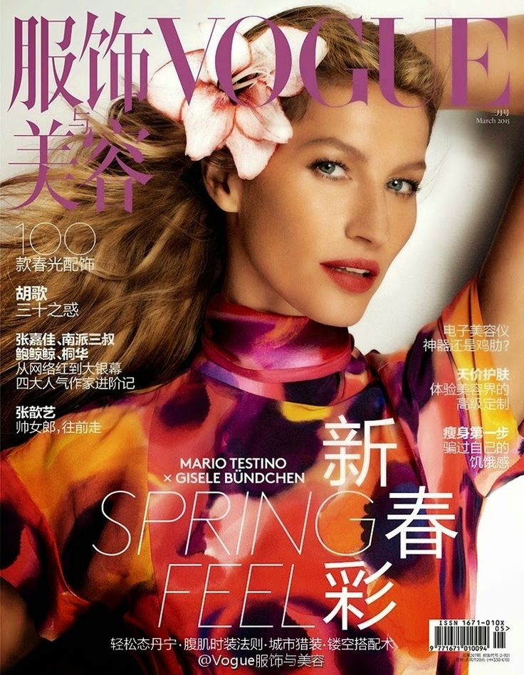 Glamorous Magazines: Gisele Bündchen | Vogue China March 2015