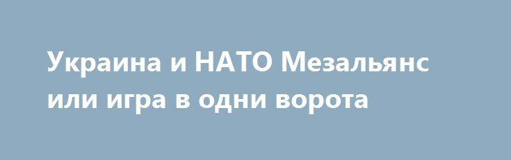 Украина и НАТО Мезальянс или игра в одни ворота https://apral.ru/2017/07/16/ukraina-i-nato-mezalyans-ili-igra-v-odni-vorota.html  Украина пытается понравиться НАТО Стремление Украины в НАТО легко объяснимо. Страна, которая поставила всё на карту и сожгла за собой мосты, может существовать лишь в качестве вассала. Например, у США или ЕС. Кстати, тезисы о слабости режима Порошенко, я считаю несостоятельными. При финансовой поддержке Запада, он способен поддерживать конфликт на Донбассе в…