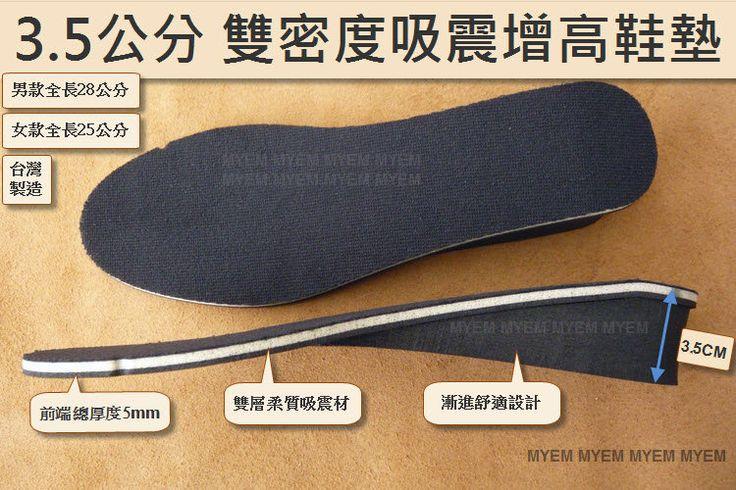 3.5公分 雙密度吸震增高鞋墊 (男款/女款),讓你看起來身高長高,不當小矮人,透氣布料 / 獨特吸震材料 / 簡易 ...