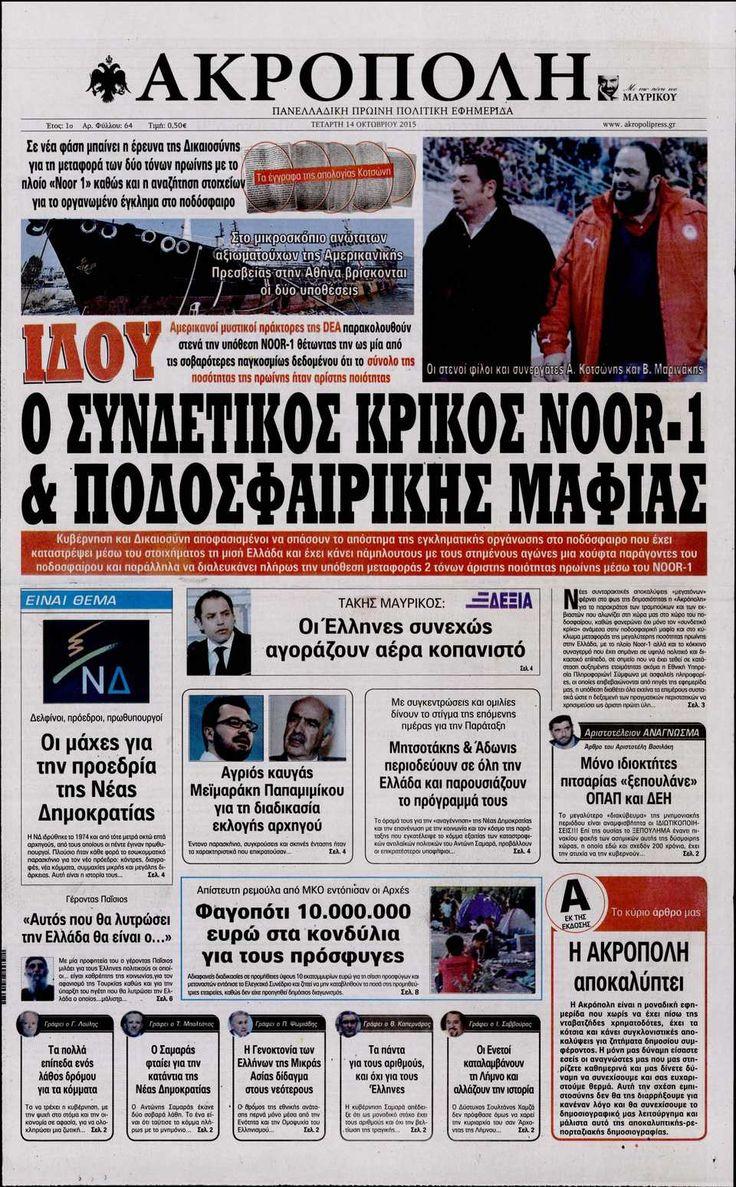 Εφημερίδα Η ΑΚΡΟΠΟΛΗ - Τετάρτη, 14 Οκτωβρίου 2015