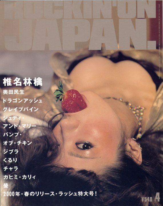 ロッキングオンジャパン 2000年04月号 椎名林檎 /奥田民生/Dragon Ash - Book & Feel
