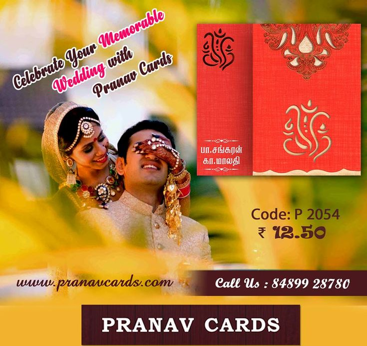 Celebrate Your Memorable Wedding With Pranav Cards Buy