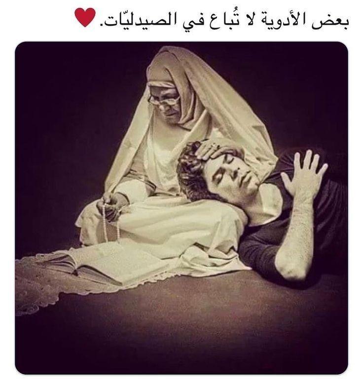 Pin By بياض الثلج On كان يقصد امه في وصفه Iphone Wallpaper Quotes Love Love Is Comic Mom And Dad Quotes