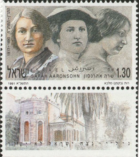 Turkish authorities arrested NILI member Sarah Arohnson in her home in 1917. She was subjected to brutal torture, but disclosed nothing, and finally put an end to her suffering by shooting herself. Pilgrimages are still made to Zikhora Ya'akov on the anniversary of her death.