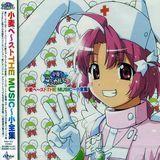 Nurse Witch Komugi Chan Magicalte the Music [CD], 22869111