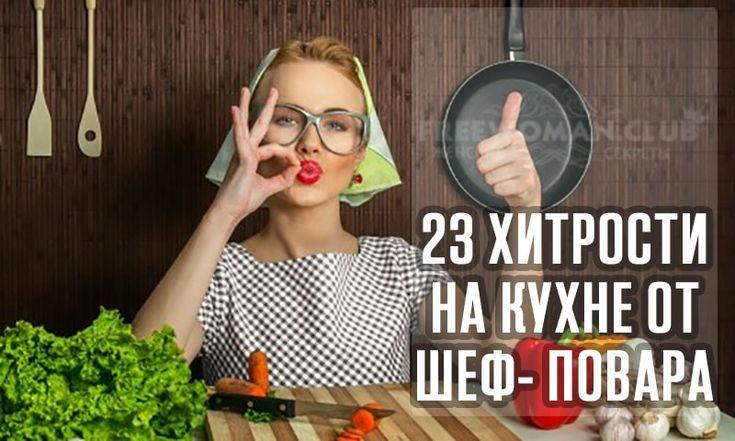 Кухонные хитрости отшеф-повара Сегодня отличная подборка маленьких кухонных секретов, которые используют кулинары на кухне для приготовления разных блюд. Возможно что-то откроете для себя новое, а…