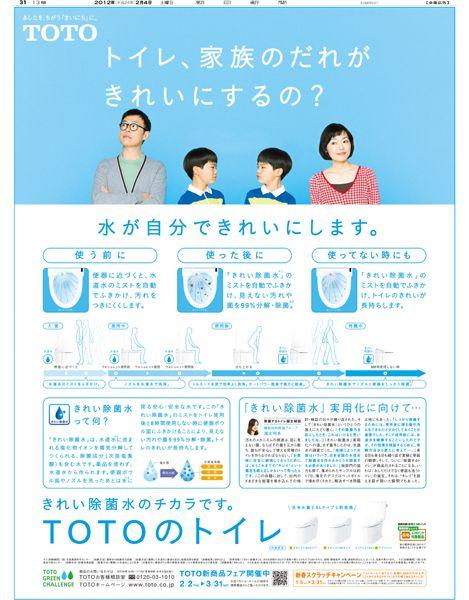 朝日新聞社広告局ウェブサイト -広告事例データベース [TOTO]
